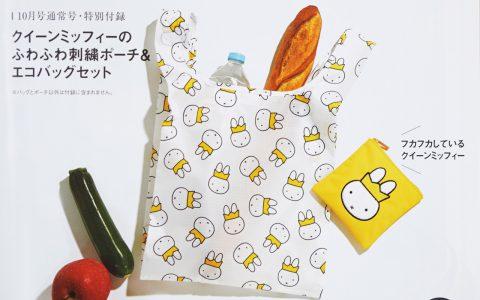 【次号予告】otona MUSE(オトナミューズ)2021年10月号《特別付録》クイーンミッフィーのふわふわ刺繍ポーチ&エコバッグセット