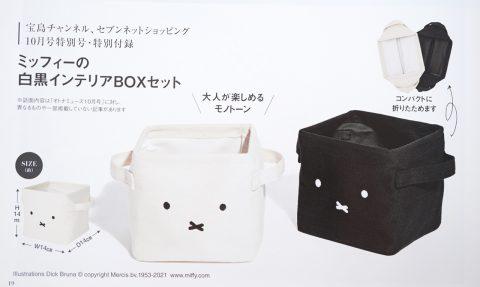 【次号予告】otona MUSE(オトナミューズ)2021年10月号特別号《特別付録》ミッフィーの白黒インテリアBOXセット