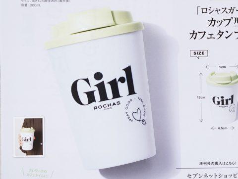 【次号予告】GLOW(グロー)2021年10月号増刊号《特別付録》「ロシャスガール」カップ型カフェタンブラー
