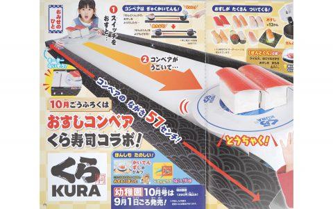 【次号予告】幼稚園 2021年10月号《ふろく》おすしコンベア くら寿司コラボ!