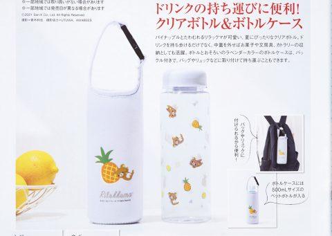 【次号予告】InRed(インレッド)2021年9月号増刊号《特別付録》リラックマ ドリンクの持ち運びに便利! クリアボトル&ボトルケース