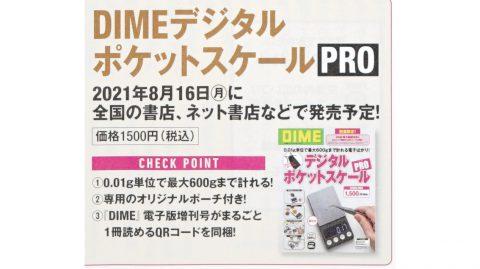 【次号予告】DIME(ダイム) 電子版増刊号 DIME デジタルポケットスケールPRO