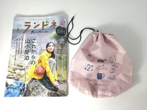 【開封レビュー】ランドネ 2021年9月号《特別付録》ランドネオリジナル 山のお楽しみスタッフバッグ