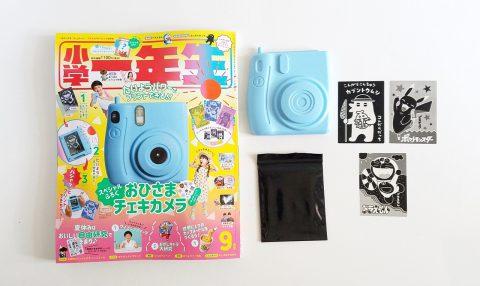 【開封レビュー】小学一年生 2021年9月号《ふろく》おひさまチェキカメラ