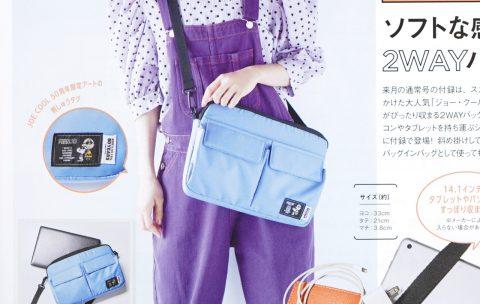 【次号予告】mini(ミニ)2021年10月号《特別付録》JOE COOL(ジョークール) 50周年! スヌーピー&チャーリー・ブラウン ソフトな感触の2WAYバッグ
