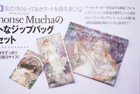 【次号予告】美人百花 2021年10月号《特別付録》Alphonse Mucha(アルフォンスミュシャ)のアートなジップバッグ3点セット