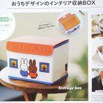 【次号予告】SPRiNG(スプリング)2021年11月号《特別付録》miffy(ミッフィー)お部屋がすっきり片付く!おうちデザインのインテリア収納BOX