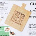 【次号予告】GLOW(グロー)2021年11月号増刊号《特別付録》KINOKUNIYA(キノクニヤ) バンブー カッティングボード