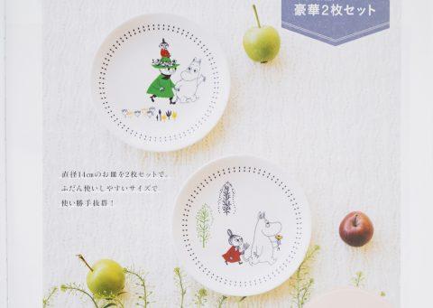 【次号予告】cookpad plus(クックパッド プラス) 2021年冬号《特別付録》ムーミンの丸皿(磁器製)豪華2枚セット
