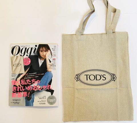【開封レビュー】Oggi(オッジ)2021年11月号《特別付録》TOD'S(トッズ)の「上品トートバッグ」