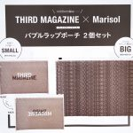 【次号予告】Marisol(マリソル)2021年11月号《特別付録》THIRD MAGAZINE(サードマガジン)×Marisol バブルラップポーチ 2個セット