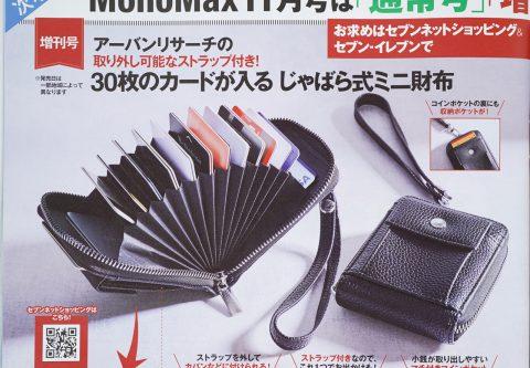 【次号予告】MonoMax(モノマックス)2021年11月号増刊号《特別付録》アーバンリサーチの30枚のカードが入る じゃばら式ミニ財布