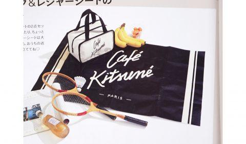【次号予告】sweet(スウィート)2021年11月号《特別付録》Café Kitsuné(カフェキツネ)保冷・保温バッグ&レジャーシートの ピクニックセット
