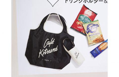 【次号予告】sweet(スウィート)2021年11月号増刊号《特別付録》Café Kitsuné(カフェキツネ)マルシェバッグ&ドリンクホルダーセット