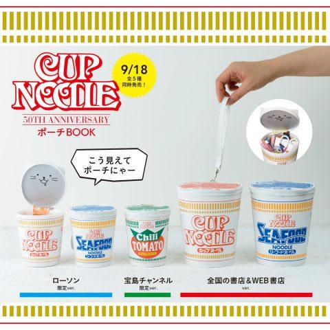 【新刊情報】CUP NOODLE(カップヌードル) 50TH ANNIVERSARY ポーチBOOK(カップヌードル/シーフードヌードル/チリトマトヌードル)