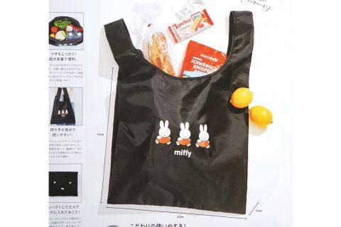 【次号予告】sweet(スウィート)2021年12月号《特別付録》miffy (ミッフィー)こだわりの使いやすさ! とても大きなショッピングバッグ