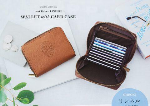 【次号予告】リンネル 2022年1月号《特別付録》nest Robe(ネストローブ)本革じゃばらカードケース付き財布