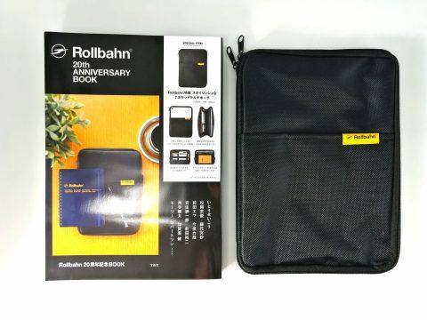 【フラゲレビュー】Rollbahn(ロルバーン)20th ANNIVERSARY BOOK《ムック本付録》Rollbahn(ロルバーン)マルチポーチ
